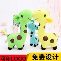 定制LOGO布艺毛绒玩具批发 六一玩具厂家定做长颈鹿公仔