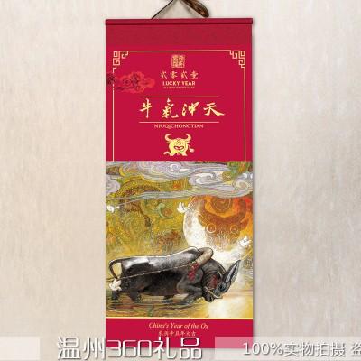 2021年大号中国风平安保险撕历高档牛年福字宣纸挂轴画定做