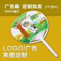 团扇白色不干胶定制广告PP塑料促销扇定做 可印制logo